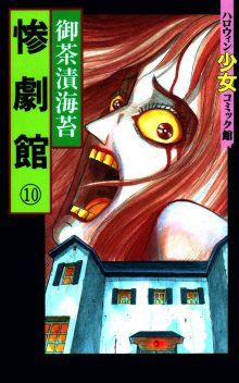 The Horror Mansion / Особняк Ужасов / Zangekikan