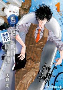 Ron Kamonohashi: Deranged Detective / Рон Камонохаши: невменяемый детектив / Kamonohashi Ron no Kindan Suiri