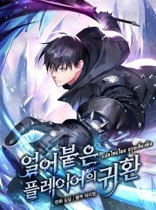 Return of the frozen player / Возвращение замороженного игрока / Eol-eobut-eun peulleiaui gwihwan
