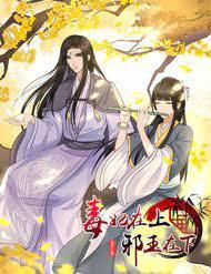 The Evil Consort Above an Evil King / Злая супруга над злым королём / Dufei zai shang, xie wang zaixia