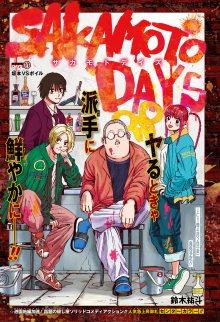 Sakamoto Days / Дни Сакамото