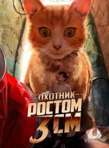 The hunter is 3 cm tall / Охотник ростом 3 см