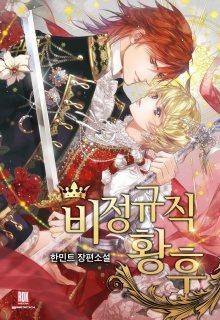 Irregular Empress / Императрица по контракту
