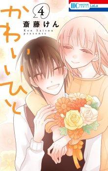 Kawaii Hito / Милый человек