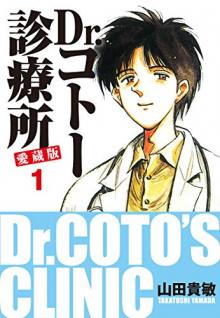 Dr. Koto's Clinic / Клиника доктора Кото