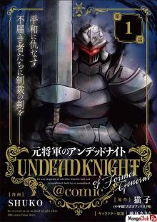 Moto Shоgun no Undead Knight / Немёртвый бывший генерал-рыцарь