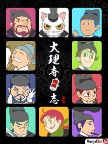 Постер к комиксу Dali Si Rizhi / Дневник палаты по уголовным делам